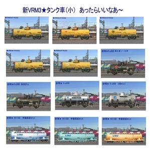 VRM仮想タンク車小A