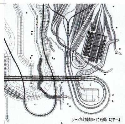 リバーブループ貨物編成レイアウト完成図面4-4