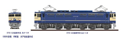 VRM2版EF65-528国鉄特急あかつき