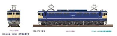 3版EF65-1000国鉄