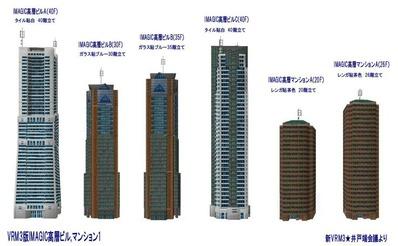 IMAGIC版商業ビル部品カタログ3