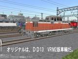 DD13オリジナル1