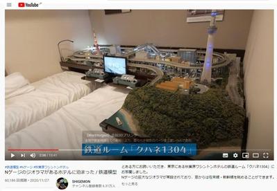 動画3SHIGEMONチャンネルNゲージがあるホテル1