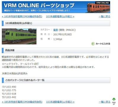 103系VRM5パーツショップ1