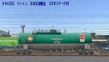 VRM仮想タンク車9