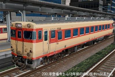 VRM3版キハ58系ブログ画像から1