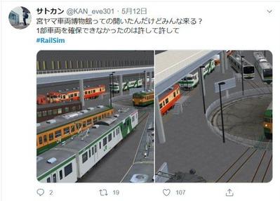 車両博物館RailSim1