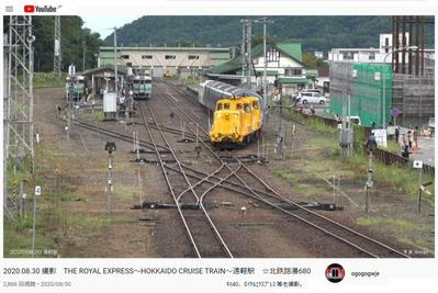 石北本線遠軽駅ogogogwjeさん動画北鉄浪漫680