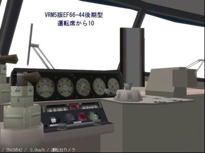 EF66-44運転席から10