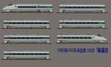 新幹線編成400系旧塗装色1