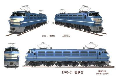 VRM5版EF66-51国鉄画像1