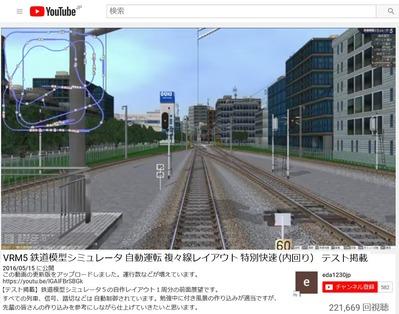 VRM5動画eda1230jpさん複々線前面展望動画1