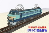 EF66-208