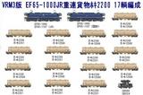EF65-1000JR17編成