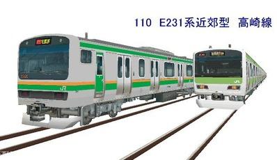 110 E231系近郊型高崎線
