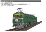 EF81-VRM3-5