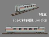 カシオペアE26系スロネE27-201