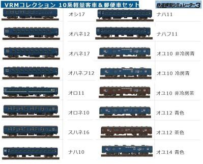 VRM3-10系客車編成7