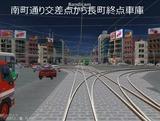 仮想仙台市電10