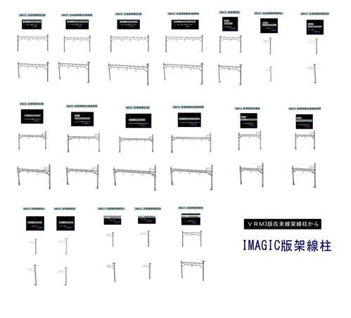 VRM3在来線架線IMAGIC版カタログ1-60