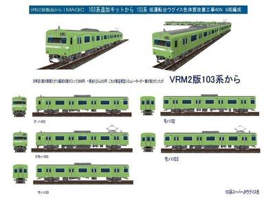 越河レイアウト103シリーズ101-103系低運転台カナリア色体質改善B