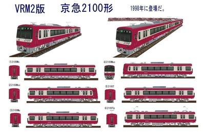 KATOレイアウトプラン6-9-京急2100形9