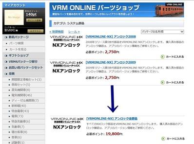 VRMNX-ベータ版3