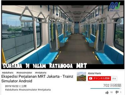 インドネシアTrainz1