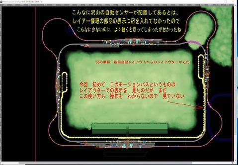 VRM5単線自動運転レイアウト画像から2