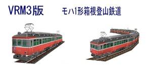 モハ1形箱根登山鉄道2