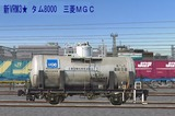タム8000三菱MGC