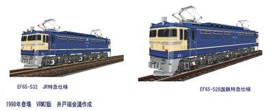 VRM2版EF65-532JR・国鉄仕様
