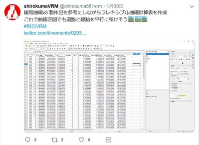 VRM5画像shirokumaさん12