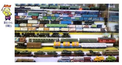 隣のおっちゃん機関車車両8