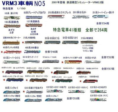 新VRM3車両NO5特急電車