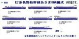新幹線編成E2系あさま-12