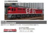 EF80-95 VRM5-1