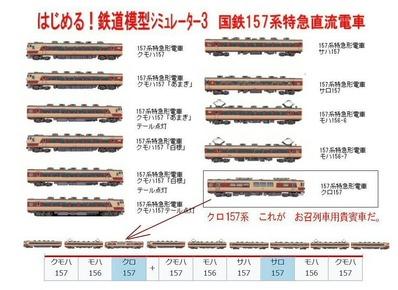 越河レイアウト特急シリーズ14-157系貴賓車7
