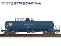 タキ43000−VRM3版1
