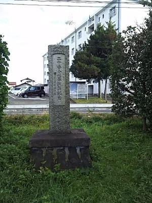 20番分岐器設置記念碑1