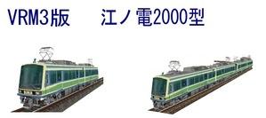 江ノ電2000型2