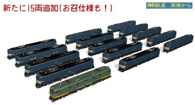 EF58揃い踏みMMD鉄道3