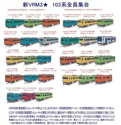103系27種類全員集合縮小版1