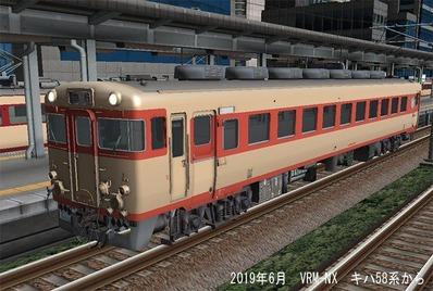 VRM-NXキハ58系ブログ画像から1