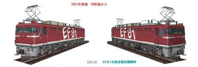 VRM3版EF81-95A