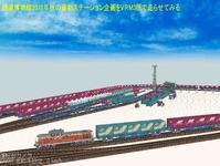 VRM3版貨物レイアウト鉄道博物館5