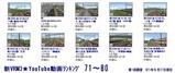 動画リスト71-80
