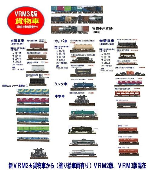 VRM3版貨物車両総選挙1