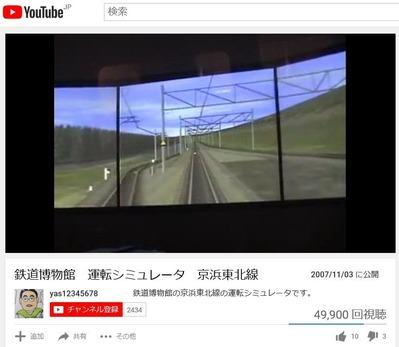 大宮鉄道博物館運転シミュレーター京浜東北線2007年
