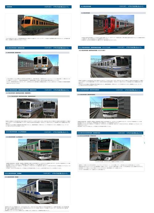 VRM5-近郊電車ファイル21-29
